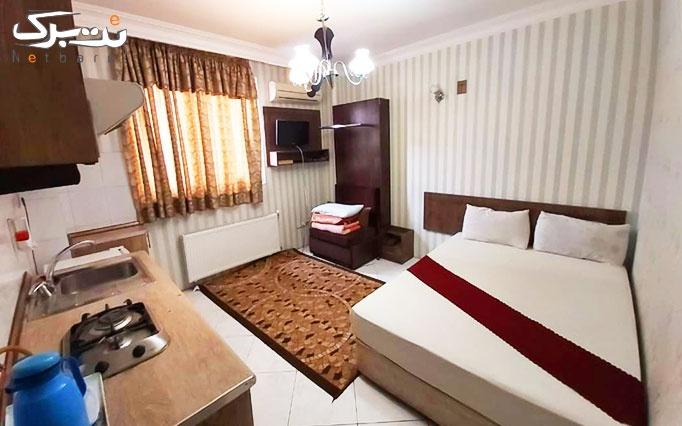 اقامت تک در هتل آپارتمان یاسین
