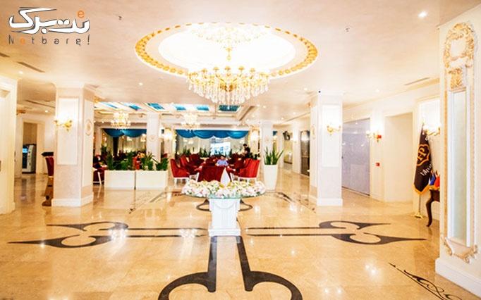 بوفه شام مجلل در هتل 5 ستاره پرشین پلازا