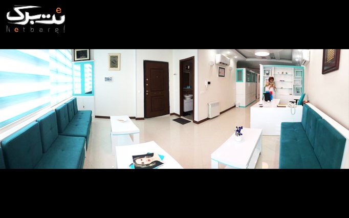 بوتاکس مسپورت در مطب دکتر کاشانی