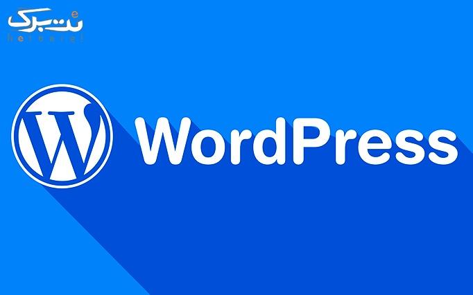 آموزش وردپرس (WordPress) در ایران کیمیا
