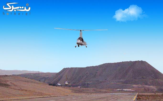 پرواز با جایروپلن در مرکز آموزش خلبانی افلاک