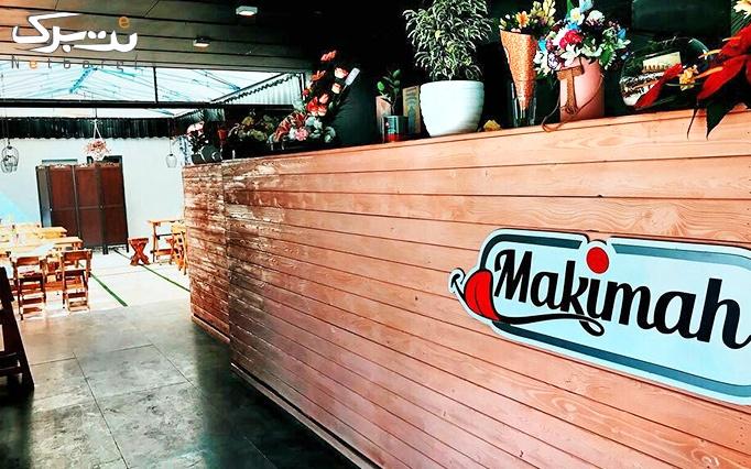 میان وعده های خوشمزه در ماکیماه فود