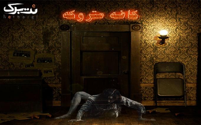 بازی در اتاق فرار کافه متروکه از مجموعه گریت اسکیپ