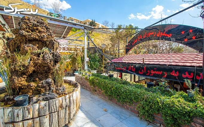 چای و قلیان و منوی غذایی در باغ بهشت کوهسار