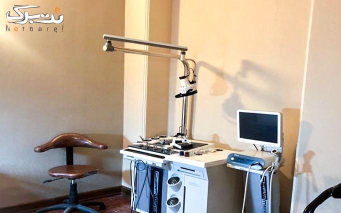 پاکسازی به روش فیشال در مطب دکتر بهاره عبدی