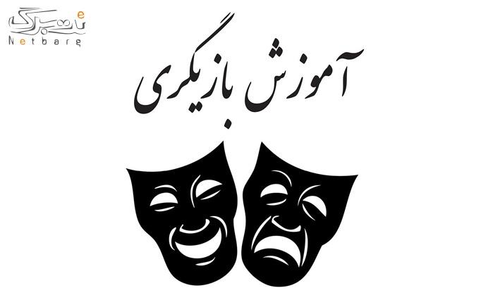 آموزش بازیگری در موسسه فرهنگی تبسم مهر نیکان