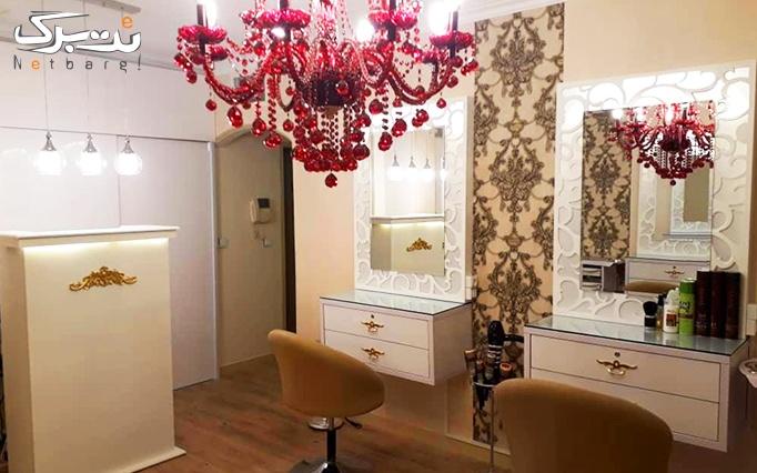 ابرو یا بند صورت در سالن زیبایی پارمیدا