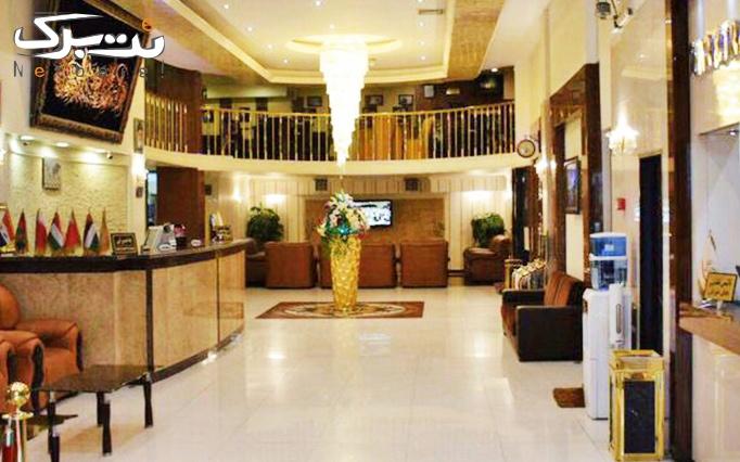 اقامت در هتل آپارتمان رواق ( ویژه نوروز )