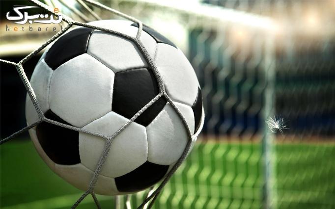 آموزش فوتبال در مجموعه ورزشی میلاد