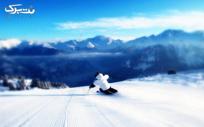لحظاتی شاد و خاطره انگیز با پیست اسکی آبعلی