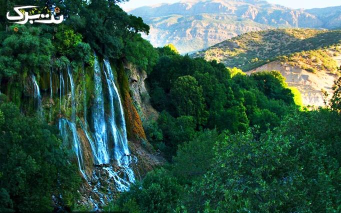 تور آبشارهای لرستان با آژانس ماهبان گشت