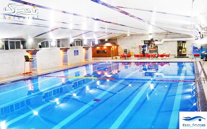 یک ساعت شنا در استخر تفریحی سجاد
