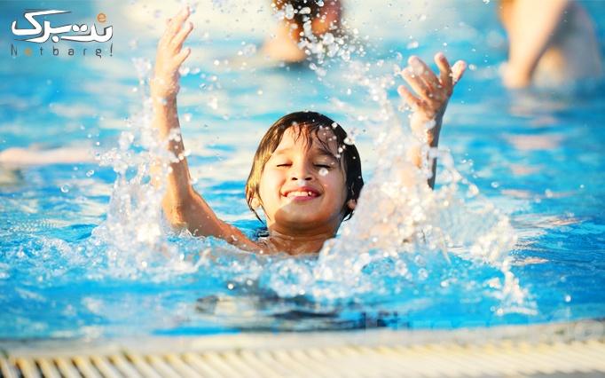 کارگاه شنای مادر و کودک استخر دانشگاه آزاد