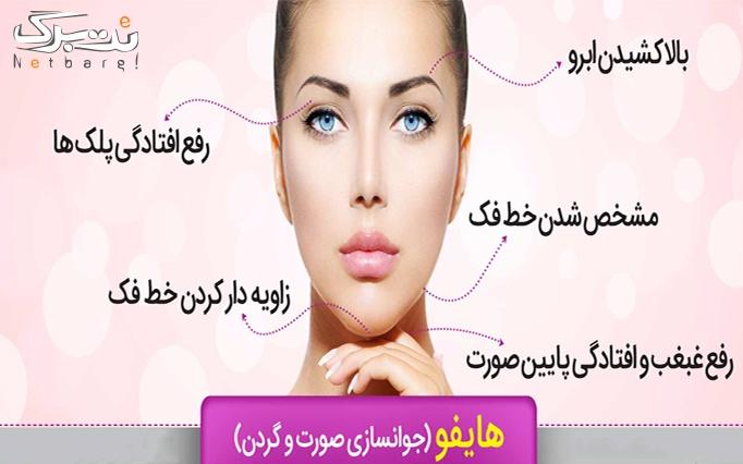 هایفوتراپی در مطب دکتر فتح آبادی