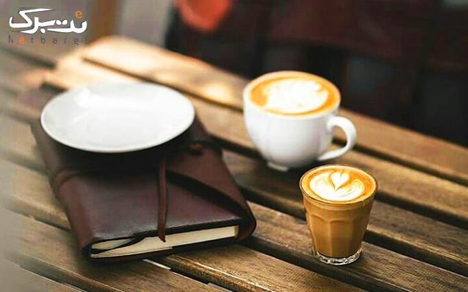 کافه روبوستا با منو کافی شاپ