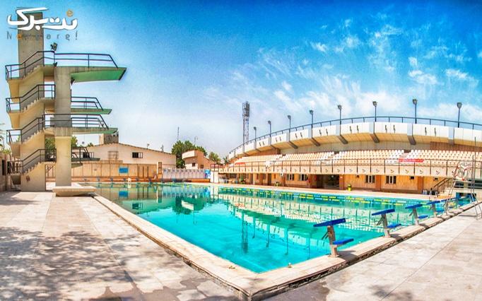 شنا در استخر مجموعه ورزشی شهید شیرودی