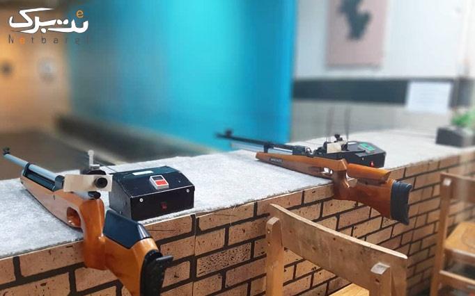 آموزش تیراندازی با تفنگ و تپانچه در مجموعه راحیل