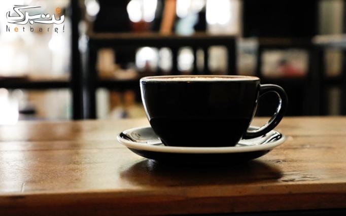 کافه افرا با منو کافی شاپ