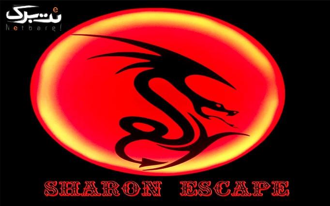بازی غار مخوف در اتاق فرار شارون،شنبه تا سه شنبه