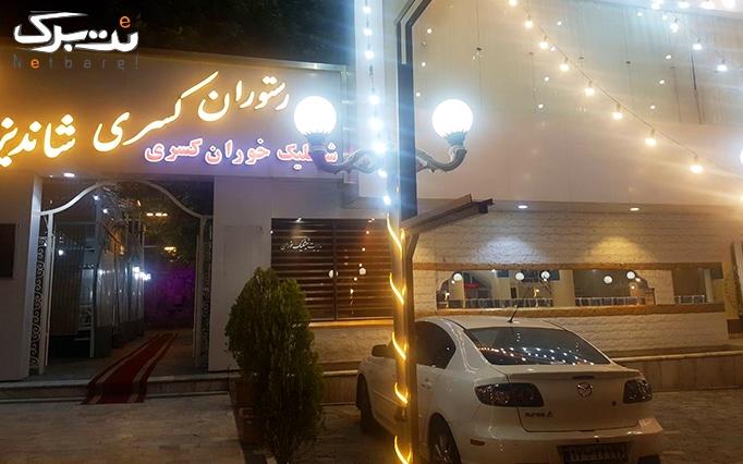 رستوران ایوان شاندیز ( کسری سابق )