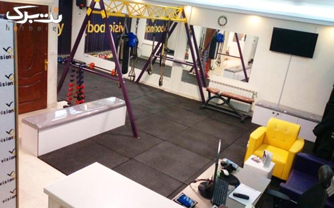 لاغری با دستگاه EMS در باشگاه ویژن بادی