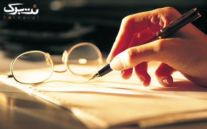 آموزش نویسندگی در موسسه فرهنگی تبسم مهر نیکان