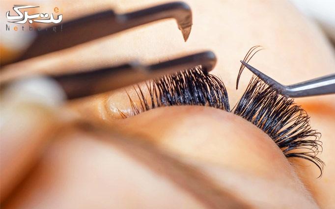 کاشت مژه بصورت سه تایی در آرایشگاه اطلس