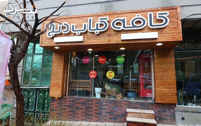 منوی غذایی و سرویس چای و قلیان در کافه کباب دنج