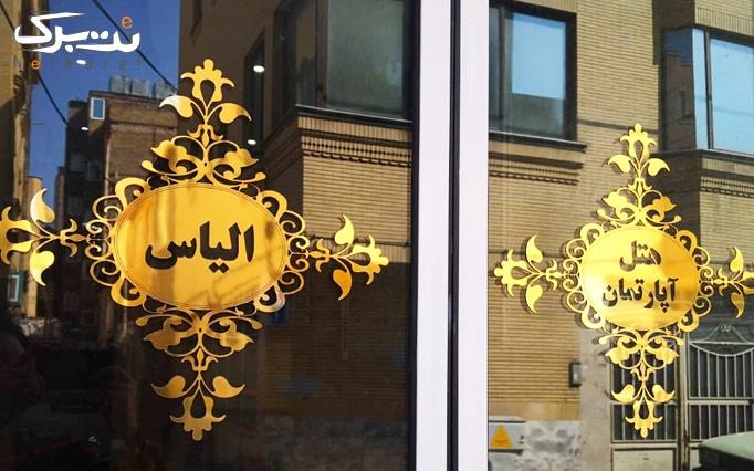 اقامت فولبرد در هتل الیاس مشهد ( ویژه نوروز )