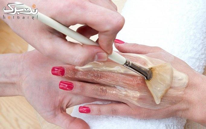پارافین تراپی دست یا پا در سالن زیبایی کارنیک