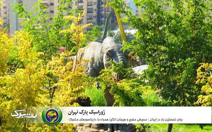 برای نخستین بار ژوراسیک پارک (دایناسورهای متحرک)