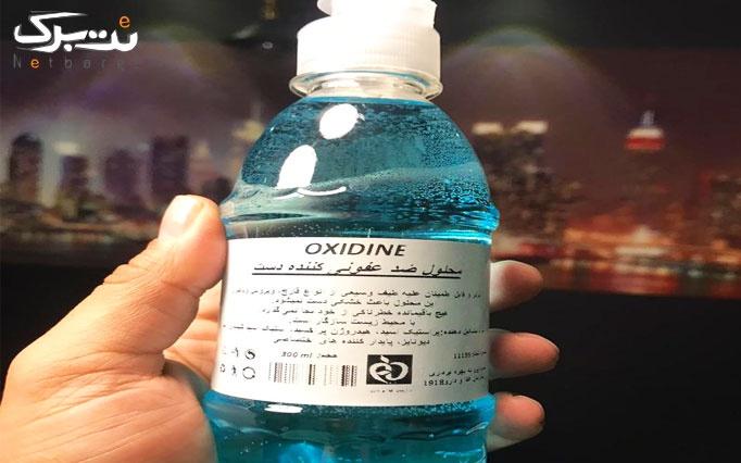 بن خرید محلول ضد عفونی کننده دست اکسیدین