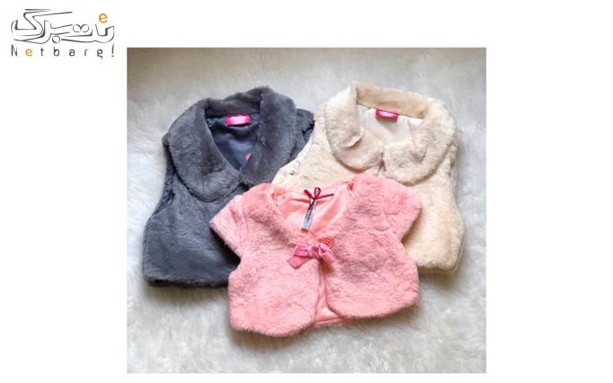 بن خرید لباس کودک از مزون پرشین کیدز فشن