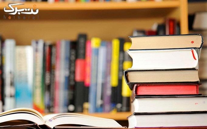 بن خرید انواع کتاب از انتشارات پیام آزادی