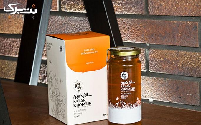 بن خرید از محصولات عسل سالار خمین