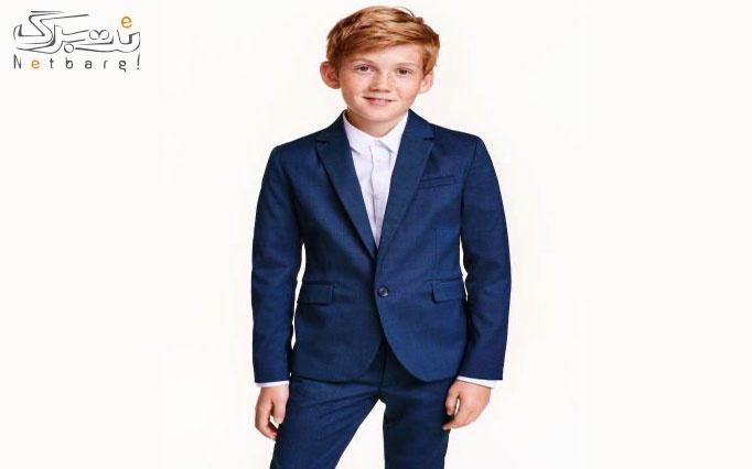 بن خرید لباس زنانه و بچه گانه از بوتیک ورونا