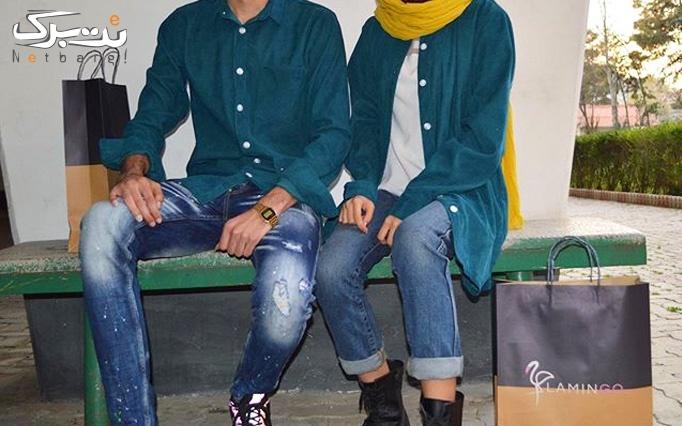 بن خرید محصولات از پوشاک فلامینگو