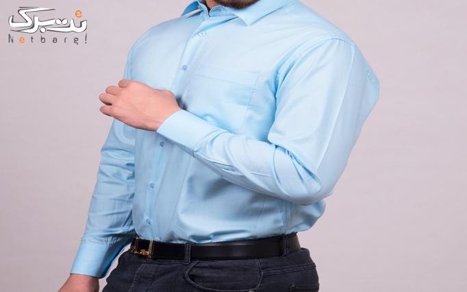 بن خرید پیراهن از فروشگاه شایگان تجارت