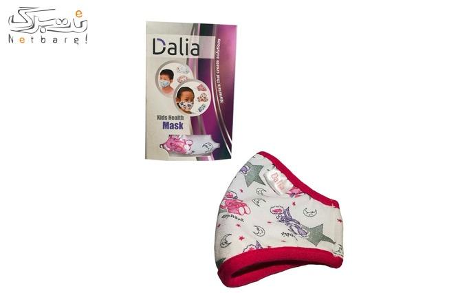 خرید ماسک از فروشگاه دالیا طب