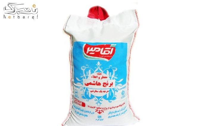 خرید انواع برنج از بازرگانی ثامن