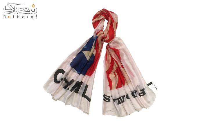 بن خرید شال و روسری از فروشگاه تک فروش