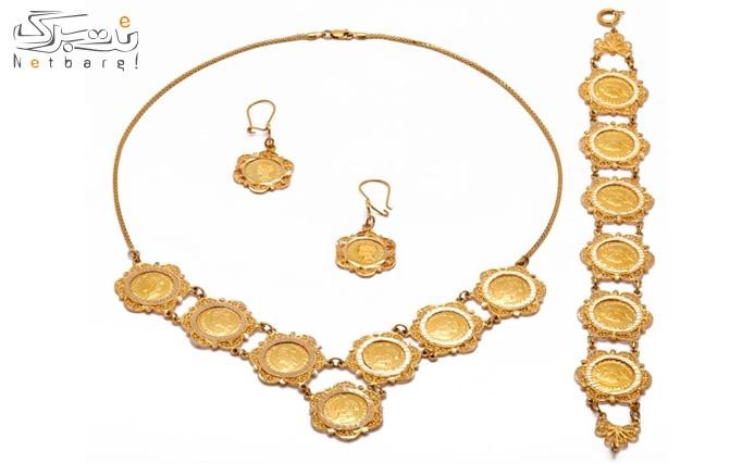بن خرید انواع طلا و جواهرات از شرکت سریع پرداز طلا