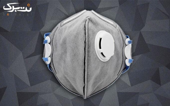بن خرید ماسک فیلتردار از فروشگاه کشفی