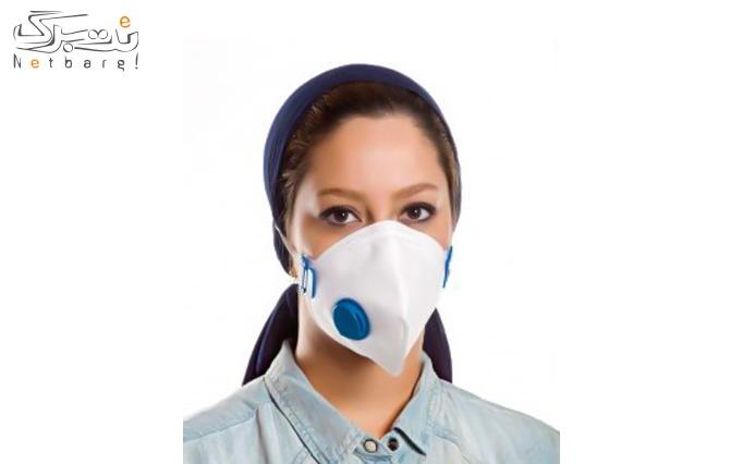 بن خرید ماسک فیلتردار از صنایع پلاستیک ناسا