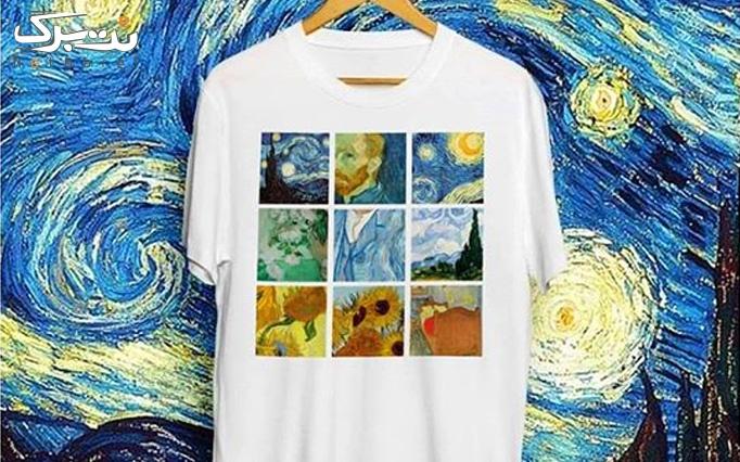بن خرید تیشرت از مجموعه دسپینا گالری