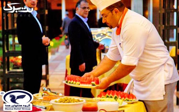 پکیج افطاری خوشمزه و لذیذ در هتل هما تهران