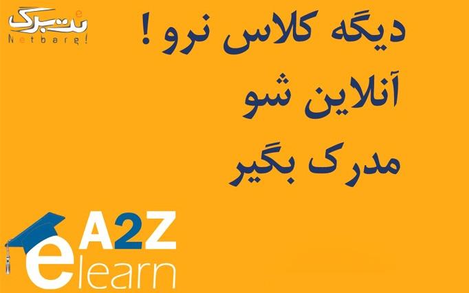 آموزش های مجازی در آموزشگاه مجازی a2zelearn