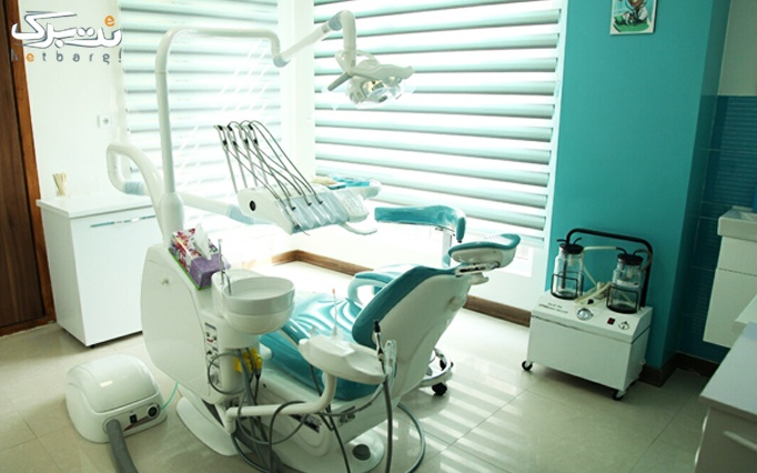 جرم گیری و بروساژ و فلوراید تراپی در دندانپزشکی راحیل