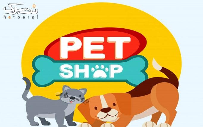 غذا و لوازم جانبی سگ و گربه از کافه حیوانات