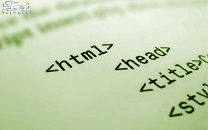 آموزش جوملا و HTML در شرکت فنی و آموزشی نخبگان ایران
